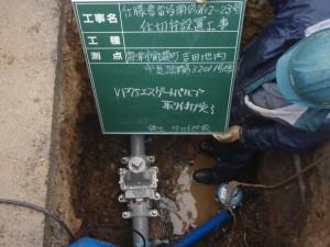 不断水エスゲートバルブ工法