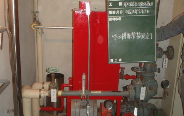 岐阜県大垣市 屋内消火栓ポンプ呼水槽取替え工事